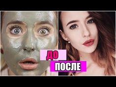Как Стать Красивой За 5 Минут? ♥ Моё Утро - YouTube Halloween Face Makeup, Youtube, Youtube Movies