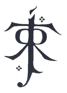 Tolkien, the author of the best-selling fantasy novels The Hobbit and The Lord of the Ring. J. R. R. Tolkien, Tolkien Tattoo, Lotr Tattoo, Sick Tattoo, Tolkien Books, Tatouage Tolkien, Logo Monogramme, Lord Of The Rings Tattoo, O Hobbit