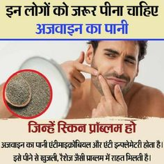 Health Tips In Hindi - Gharelu Nuskhe Health Facts, Health And Nutrition, Health And Wellness, Health Fitness, Health Care, Home Health Remedies, Natural Health Remedies, Natural Health Tips, Health And Beauty Tips