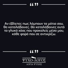 Quotes To Live By, Love Quotes, Greek Quotes, Lost, Wisdom, Eyes, My Love, Baby, Amor