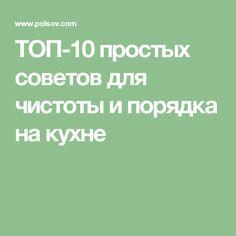 ТОП-10 простых советов для чистоты и порядка на кухне