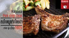 Kurobuta Pork chop Steak