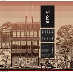黒川温泉 いこい旅館 Hotel Inn, Best Web Design, Typo, Layout Design, Infographic, Cool Designs, Louvre, Asian, Graphic Design