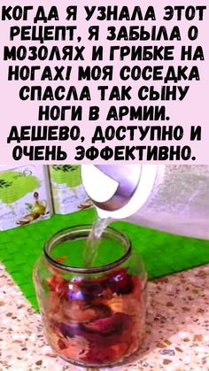 Facts, Health, Nail Fungus, Recipes, Home Remedies, Health And Fitness, Health Care, Ripped Recipes, Salud