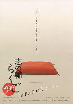 志の輔らくご in PARCO 2012