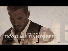 Nikos Vertis - Poso Me Pligoses / Νίκος Βέρτης - Πόσο Με Πλήγωσες (Official Lyric Video) - YouTube Heaven Music, Greek Music, First Names, The Incredibles, Songs, News, Visit Greece, Life, Youtube