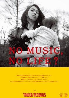 UA - NO MUSIC NO LIFE. - TOWER RECORDS ONLINE