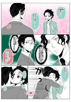 かずさ@kazusa_ktの漫画[42/47]「遅れての4/1ネタ。両方記憶ありのつきあってない現パロ鬼舞炭。  頑張って嘘をついてみたたんじろ(チョロイ)と暴走むざん様 」 Dragon Slayer, Anime Demon, Fan Art, Manga, Movie Posters, Pictures, Fictional Characters, Amor, Funny