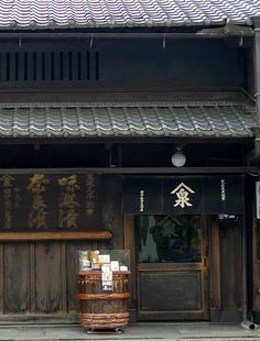 Tanakacho Narazuke Pickles Shop since 1789 (Kyoto, Japan)