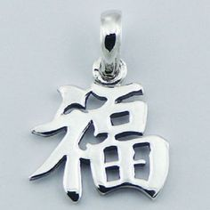Silver pendant 925 sterling silver Chinese Good Luck symbol 15mm x21mm brand new NOW $14.95aus With FREE SHIPPING WORLD WIDE.. SAVE THIS PIN OR BUY NOW FROM LINK HERE .............   http://www.ebay.com.au/itm/Silver-pendant-925-sterling-silver-Chinese-Good-Luck-symbol-15mm-x21mm-brand-new-/181970276429?ssPageName=STRK:MESE:IT