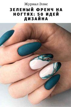 Green jacket on nails: 50 design ideas that will give you .- Green nail polish: 50 design ideas that will give you a sense of uniqueness - Acrylic Nails Natural, Almond Acrylic Nails, Best Acrylic Nails, Almond Nails, Stylish Nails, Trendy Nails, Blue Nails, My Nails, Green Nail Polish