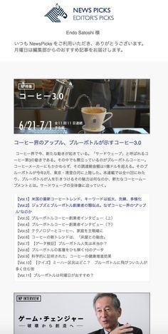 HTMLメールを作るにあたり「どんなデザインが良いのか」と考える時にデザインで参考になるメールマガジンはありますか?  海外のニュースレターを集めている「Email-Gallery」というWEBサイトも参考になりますが、やはり日本国内のメールマガジンのデザインも参考にしたいですよね。  という訳で、今回は自分が「HTMLメールのデザインの参考にしてるメールマガジン」をご紹介します。
