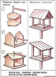 Кормушка для птиц Bird feeders The post Bird feeders appeared first on Deco.