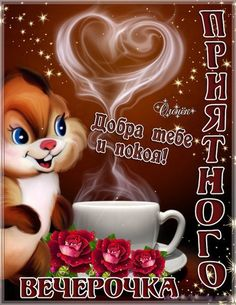 Goodnight Quotes For Friends, Beautiful Rose Flowers, Good Afternoon, Good Night Quotes, Long Distance, Logo Design, Album, Tulip, English