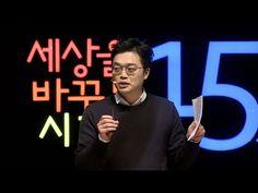 746회 낯익은 생활소재의 재발견 | 심우영 연세대학교 신소재공학과 교수
