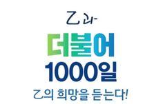 """야당이 """"언론에 알리지 말라""""고 했다 ⇨ 'MBC 2580' 보도의 전말③"""
