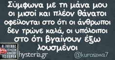 Find images and videos about funny and greek quotes on We Heart It - the app to get lost in what you love. Funny Greek Quotes, Sarcastic Quotes, Funny Quotes, Stupid Funny Memes, Funny Pins, The Funny, Favorite Quotes, Best Quotes, Clever Quotes