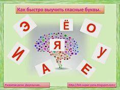 Развитие речи. Двуязычие.: Как быстро выучить гласные буквы. Psychology, Symbols, Letters, Psicologia, Letter, Lettering, Glyphs, Calligraphy, Icons