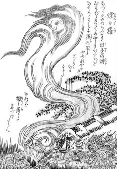 Enenra - A monster made of smoke. Japanese Prints, Japanese Art, Japanese Monster, Journey To The West, Japanese Folklore, Legends And Myths, Dreams And Nightmares, Scary Monsters, Urban Legends