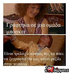 Best Quotes, Funny Quotes, Series Movies, Funny Moments, Haha, Comedy, Funny Pictures, Cinema, In This Moment