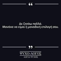 """""""•Η μοναδική επιλογή σου•"""" #psuxo_logos #ψυχο_λόγος #greekquoteoftheday #ερωτας #ποίηση #greek_quotes #greekquotes #ελληνικαστιχακια #ellinika #greekstatus #αγαπη #στιχακια #στιχάκια #greekposts #stixakia #greekblogger #greekpost #greekquote #greekquotes"""