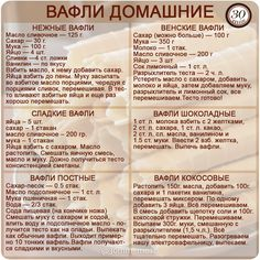 Russia, which has come together for centuries with the interaction of different cultures, has reflected this accumulation on their dishes. Waffle Recipes, Baking Recipes, Dessert Recipes, Russian Pastries, Famous Drinks, Russian Recipes, Seafood Dishes, Tasty Dishes, Pain