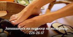http://happiness-kzn.ru/apparatniy-manikur-i-pedikur/  Женский педикюр  Конечно, одев красивые босоножки или туфли с открытым носком, было бы нелепо, если бы виднелись некрасивые ногти, по этой причине модный педикюр так актуален летом. Если Вы не занимались этим вопросом долгое время, то для начала лучше сходить в салон, где специалисты профессионально обработают Ваши пальчики, оживят кожу и ногти, а так же сделают модный педикюр. САЛОН КРАСОТЫ СЧАСТЬЕ КАЗАНЬ г. Казань, ул. Голубятникова…