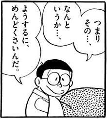 Funny Images, Funny Pictures, Old Quotes, Doraemon, Powerful Words, Best Self, Collage Art, Cool Words, Manga Anime