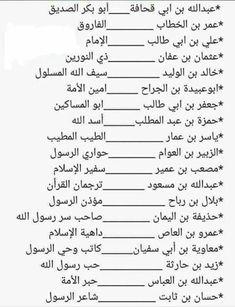 mariam jalal's media content and analytics Islam Beliefs, Islam Hadith, Islamic Teachings, Islam Religion, Islam Quran, Quran Arabic, Islamic Dua, Alhamdulillah, Islamic Inspirational Quotes