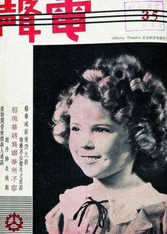 民国时期的《电声》杂志以秀兰·邓波儿做杂志封面