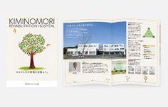 病院案内 パンフレット デザイン実績08|カタログ制作 パンフレット作成PRO