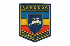 SLEEVE PATCH OF THE DON COSSACK HOST. On the blue field of the sleeve patch there is a walking left silver deer with golden horns and hooves, pierced with a golden arrow. The emblem of the Greate Don Host is a three-color (blue, yellow and red) banner with the image of the ancient Cossack coat of arms – the white deer on the blue field. The Deer is the symbol of the Cossack liberty. #russian #military #patch #uniform #gifts #souvenirs #deer #stag #arrow #cossacks