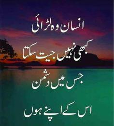 Eid mubarak greetings wish urdu quotes 15 Urdu Quotes Islamic, Sufi Quotes, Islamic Inspirational Quotes, Poetry Quotes, Islamic Dua, Islamic Messages, Muslim Quotes, Good Morning Romantic, Cute Good Morning Images