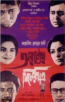 Aranyer Din Ratri (Päiviä ja öitä metsässä) Satyajit Ray 1970