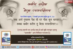 Nanak ji Says Kabir is Real Parvardigar Alam Guru Nanak Ji, Nanak Dev Ji, Ek Onkar, Shri Guru Granth Sahib, Quran Sharif, Sa News, Gita Quotes, Happy New Year 2019, God Pictures