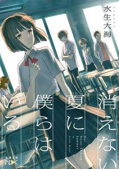 Anime Toon, Otaku Anime, Manga Anime, Anime Art, Animes To Watch, Anime Watch, Manga Covers, Comic Covers, Romance Anime List