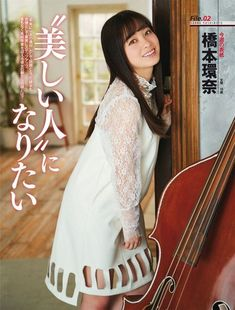 画像 Hashimoto Kanna, Japan Fashion, Japanese Girl, Asian Woman, Cute Girls, Girly, Kawaii, Actresses, Celebrities