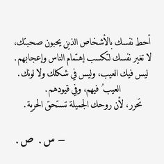 Don't change who you are لا تغير نفسك