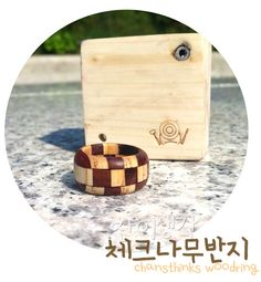 Chansthinks Wood Crafts! 찬이생각: Chansthinks Check Pattern Wood Ring~♡