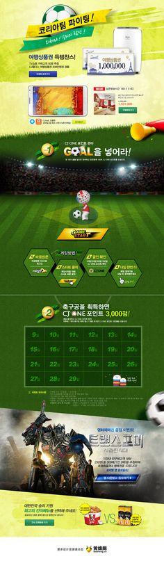 cjmall世界杯活动专题来源自黄蜂网h...