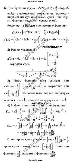 Только алгебра виленкина 10 класс гдз