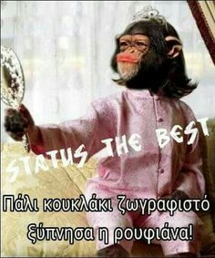 Tania Ι. Funny Greek Quotes, Funny Quotes, Parenting Humor Teenagers, Cute Good Morning Quotes, Funny Vines, Funny Thoughts, Have A Laugh, Jokes Quotes, Mood Pics