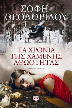 e-book ΤΑ ΧΡΟΝΙΑ ΤΗΣ ΧΑΜΕΝΗΣ ΑΘΩΟΤΗΤΑΣ (epub) Preschool Education, Book Writer, Best Actress, My Books, Literature, Typography, Writing, Reading, Movie Posters