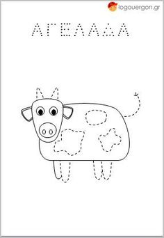 Preschool Worksheets, Snoopy, Writing, Kids, Fictional Characters, Blog, Young Children, Boys, Blogging