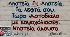 Οι Μεγάλες Αλήθειες της Τετάρτης Greek Memes, Funny Greek Quotes, Funny Picture Quotes, Sarcastic Quotes, Funny Quotes, Funny Me, Funny Texts, Funny Stuff, Very Funny Images