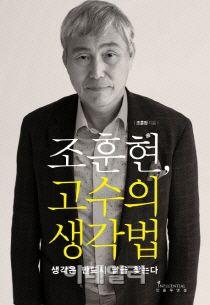 조훈현, 고수의 생각법/조훈현 - KOREAN 794.402 JO HOON-HYEON 2015