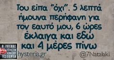 of my life# Try Not To Laugh, Greek Quotes, English Quotes, Teenager Posts, I Tried, Funny Photos, Laugh Out Loud, Laughter, Haha