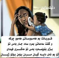 Daya gian zoor xoshmawey xwda margm pesh margi to bxat I Love You Mom, Mom And Dad, My Love, Stay Kind, Acrylic Set, Girly Drawings, Script Writing, Strong Words, Arabic Love Quotes