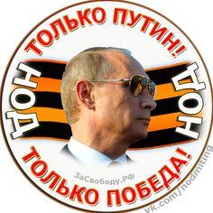 НОД Путин