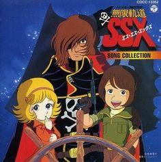 Waga Seishun no Arcadia: Mugen Kidou SSX わが青春のアルカディア 無限軌道SSX 1982
